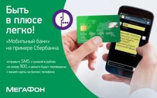 Отключить автоплатеж мегафон с банковской карты сбербанка