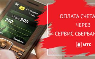 Пополнить мобильный мтс с банковской карты