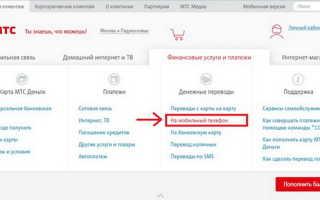 Перекинуть деньги с мтс на мтс россия