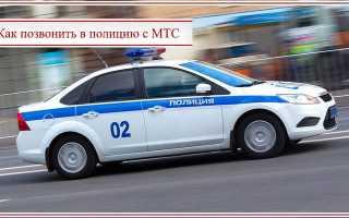 Полиция с мтс россия