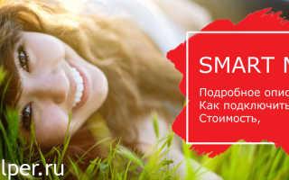 Тариф краснодар смарт 022015