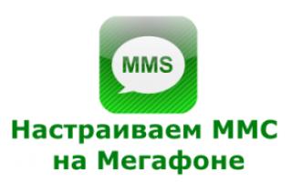 Номер для настройки смс мегафон