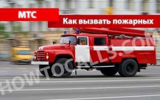Пожарная с мобильного мтс