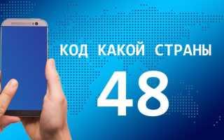 48 код какой страны мобильный оператор