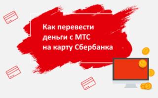 Перевод с сим мтс на карту сбербанка