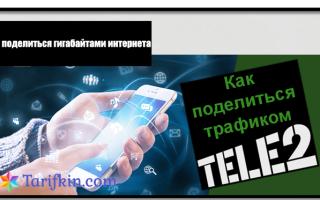 Подарить гигабайты интернета теле2 другому абоненту