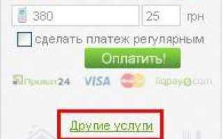 Пополнение мтс украина без комиссии