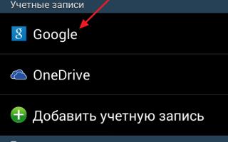 Синхронизация гугл контактов с андроид