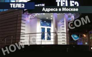 Теле2 круглосуточный салон