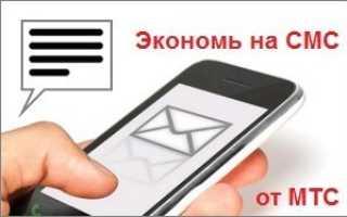 Пакет смс мтс в роуминге по европе
