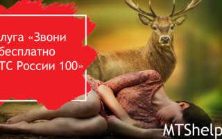 Позвони бесплатно на мтс россии 100