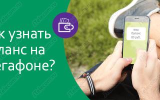 Остаток средств мегафон на телефоне