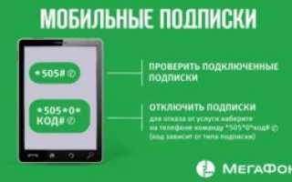 Отказ от подписок мегафон