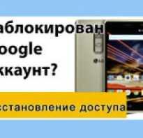 Блокировка телефона через гугл аккаунт с компьютера