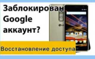 Как снять блокировку телефона через гугл аккаунт
