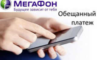 Отключение обещанного платежа мегафон