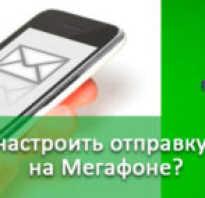 Не удается отправить сообщение мегафон
