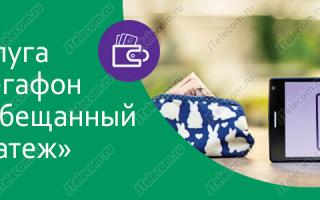 Обещанный платеж мегафон комбинация цифр москва