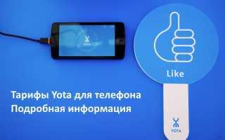 Тариф ета для телефона за 300 рублей
