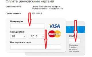 Положить на интернет с банковской карты