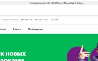 Отмена подписок мегафон команда