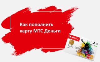 Пополнить мтс с банковской карты портмоне