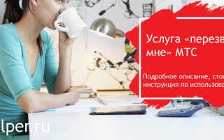 Перезвоните мне мтс украина