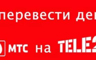 Перевод с теле два на мтс