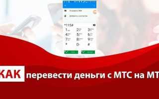 Перевести деньги с мтс на мтс россия