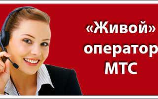 Позвонить мтс клинику на московском