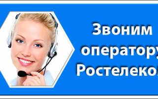 Оператор сотовой связи ростелеком номер телефона