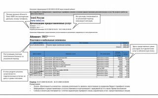 Теле2 личный детализация расходов