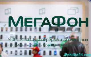 Номер офиса мегафон москва