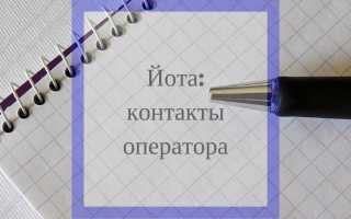 Йота центральный офис в москве телефон
