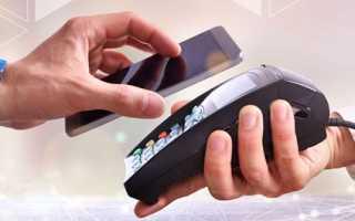 Телефоны с поддержкой нфс