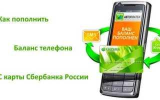 Положить деньги на телефон через интернет