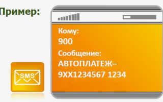 Отключить услугу автоплатеж сбербанк мегафон