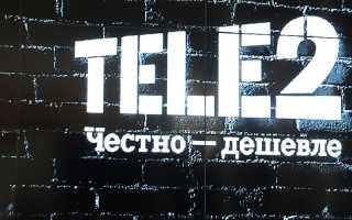 Пополнить интернет теле2 команда
