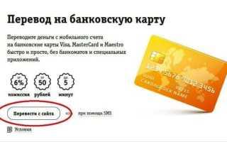 Перевод денег с карты на карту билайн
