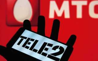 Переход на теле2 с сохранением номера мтс