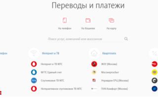 Перевод с телефона мтс на теле2
