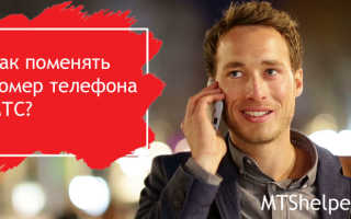 Поменять номер телефона на мтс бесплатно