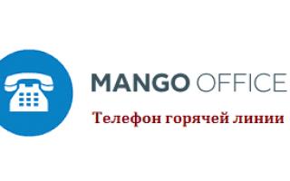 Оператор ооо манго телеком