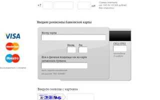 Перевод денег с карточки на билайн