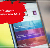 Подписка apple music для абонентов мтс