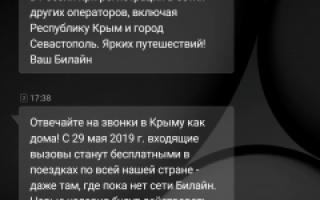 Плохо грузит интернет билайн