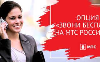 Позвони бесплатно на мтс россии
