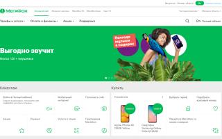 Официальный интернет магазин мегафон