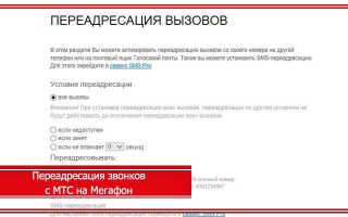 Переадресация с мтс на мтс бесплатно