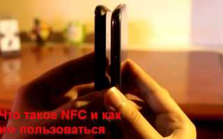 Android с поддержкой nfc